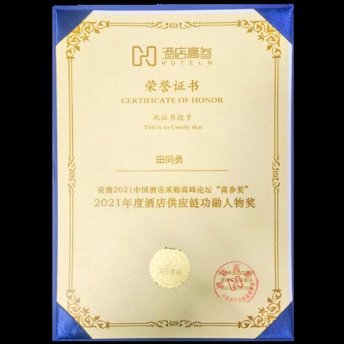 CEO个人获评2021年度酒店供应链功勋人物奖