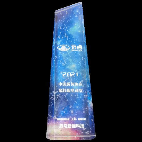 迈点 · 中国数智酒店最佳服务商奖